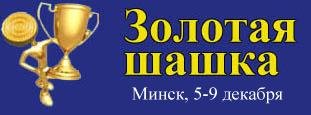 """34-й турнир """"Золотая шашка"""", Минск"""