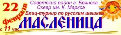 """Блиц турнир в Брянске на """"Масленницу"""""""