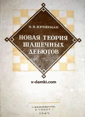"""Скачать книгу """"Новая теория шашечных дебютов"""""""