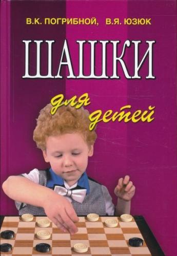 """Скачать книгу """"Шашки для детей"""""""