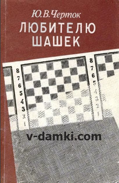 """Скачать книгу """"Любителю шашек"""""""
