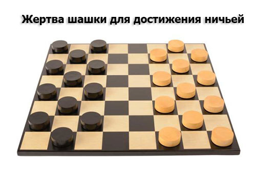 Жертва шашки для достижения ничьей