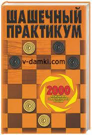 """Скачать книгу """"2000 позиций для самостоятельного решения"""""""