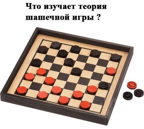 Что изучает теория шашечной игры
