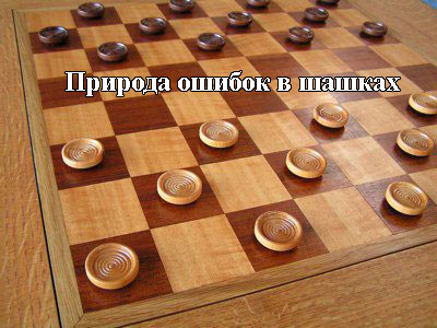 Природа ошибок в шашках